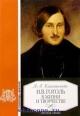 Гоголь. В жизни и творчестве